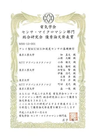 総合研究会表彰状2013-11-07.png