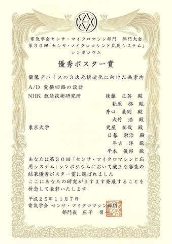 award_goto_2013-11-07.png