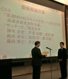 isamoto_sensorsymp2010.jpg
