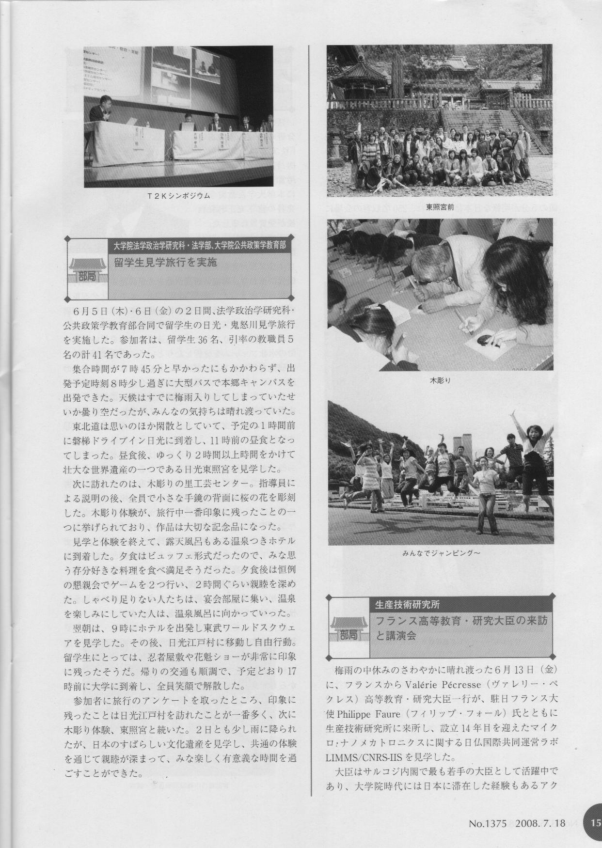 学内広報20080718-1.png
