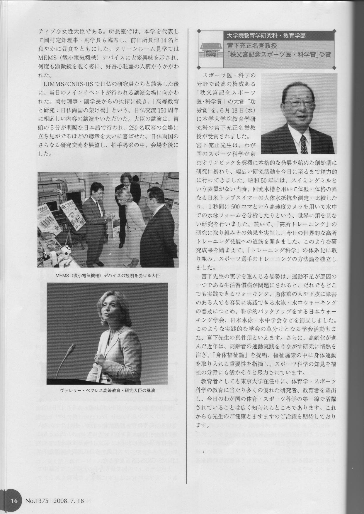 学内広報20080718-2.png