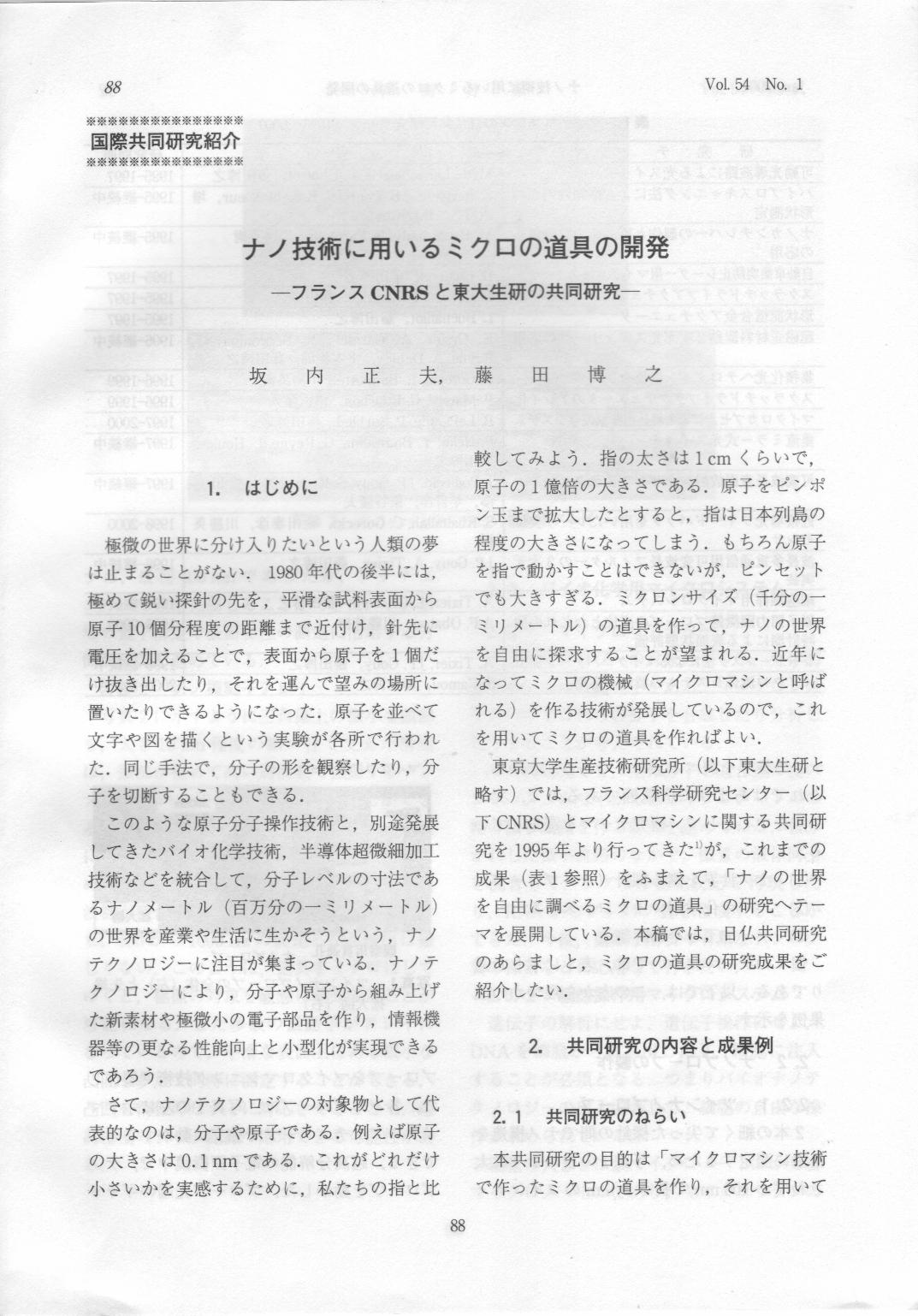 学術月報200101-1.png
