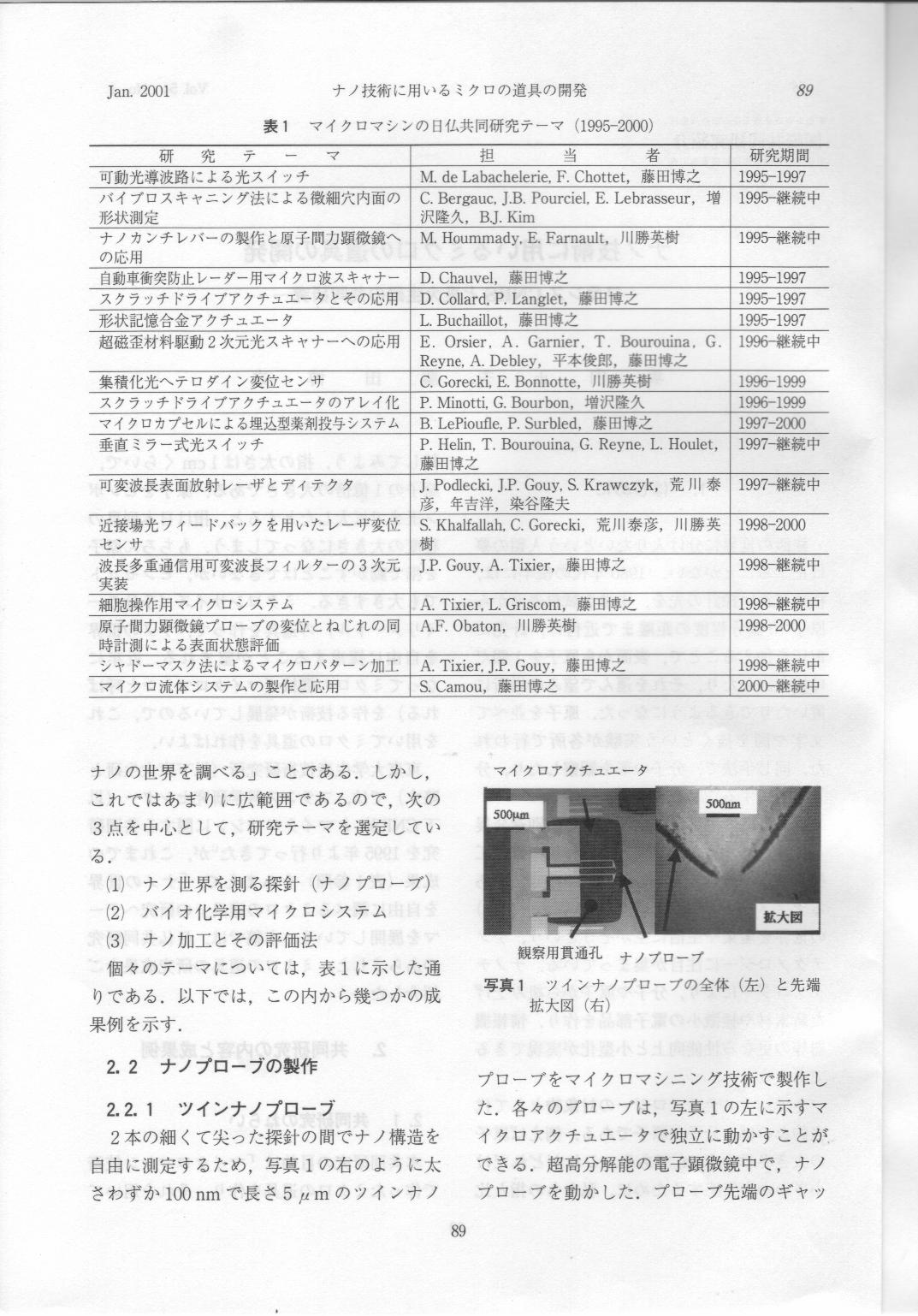学術月報200101-2.png