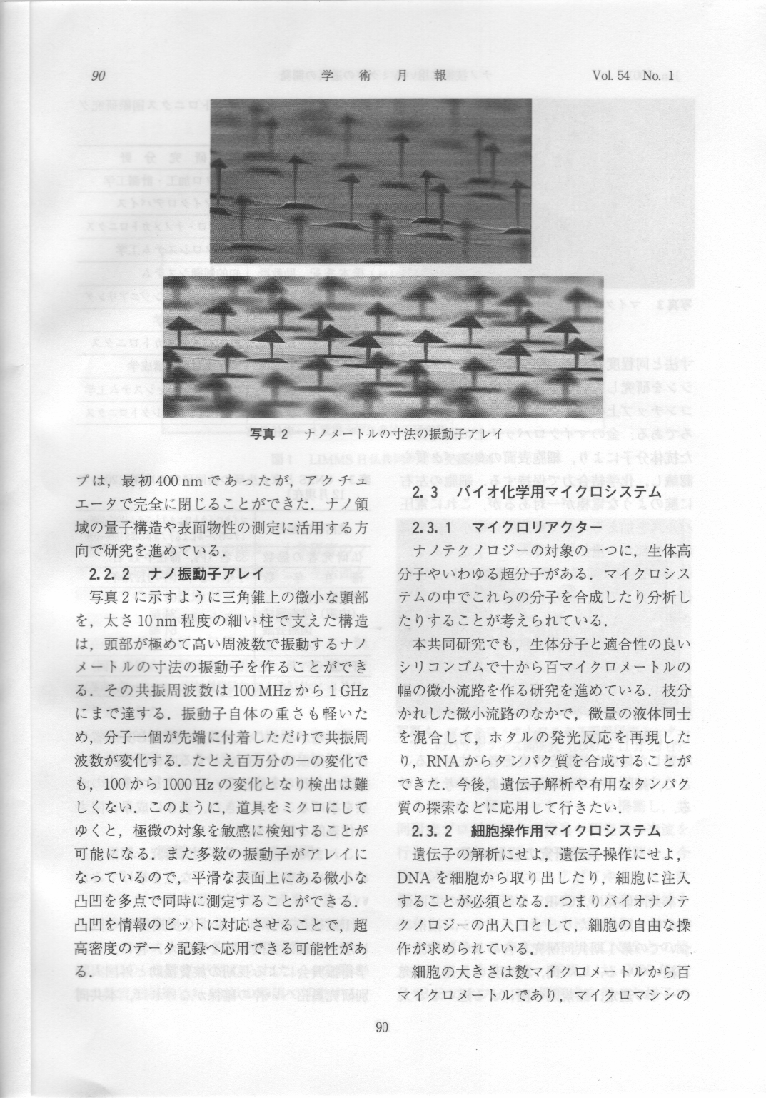 学術月報200101-3.png