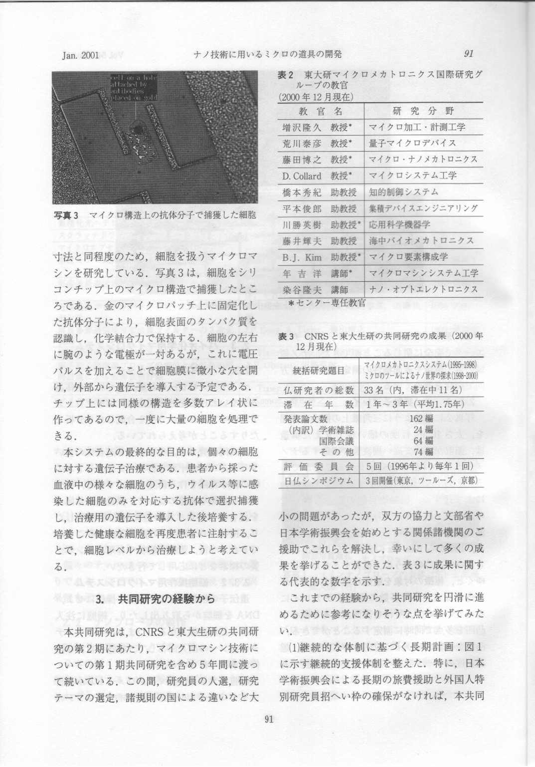 学術月報200101-4.png