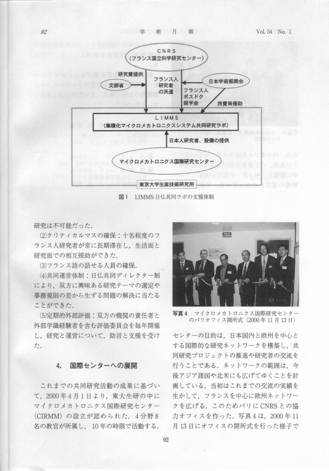 学術月報200101-5.png