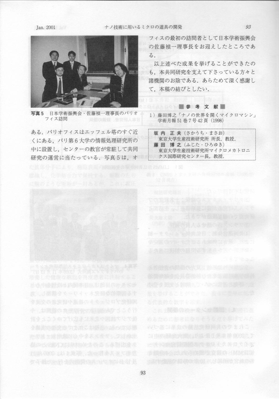 学術月報200101-6.png