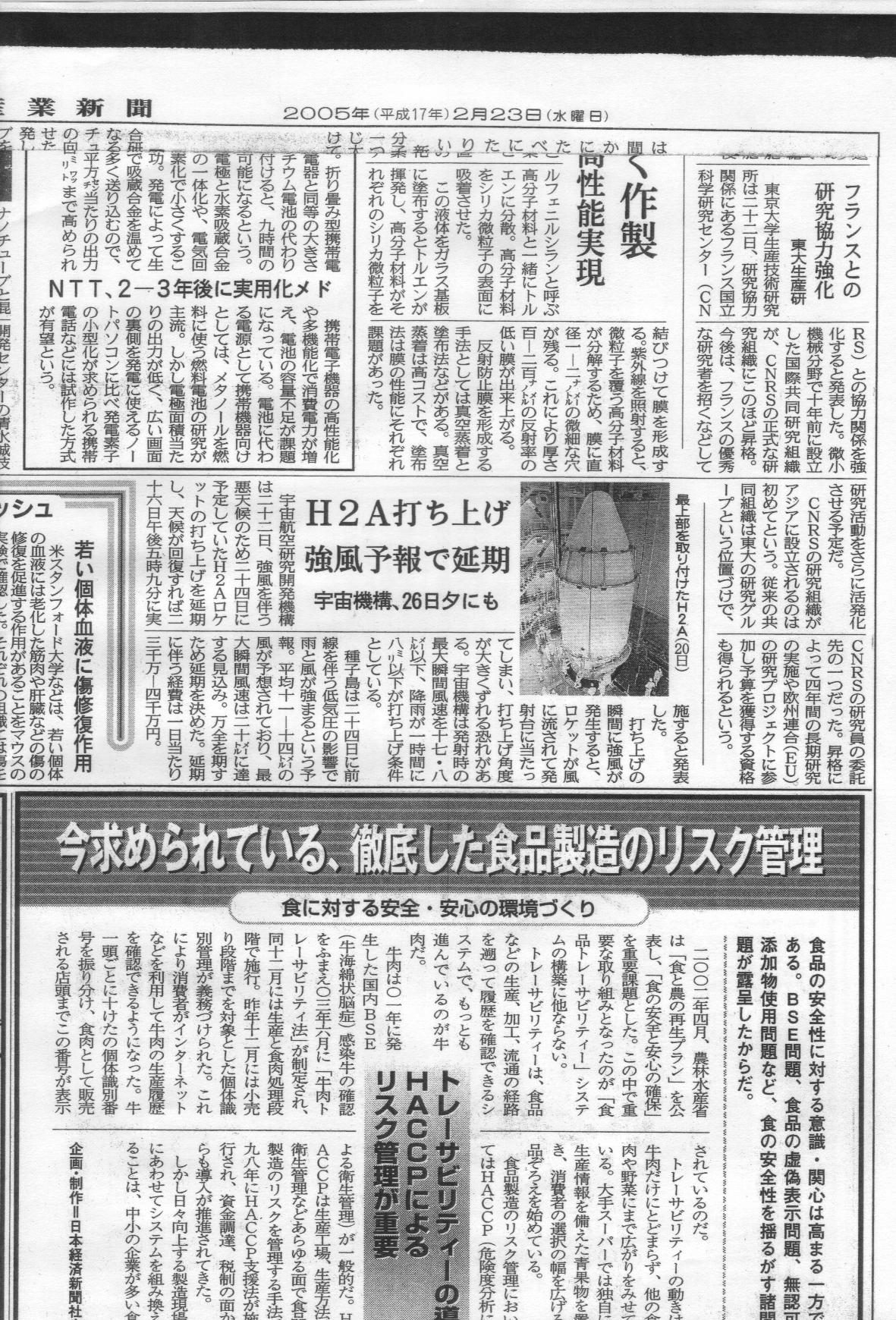日経産業新聞20050223.png