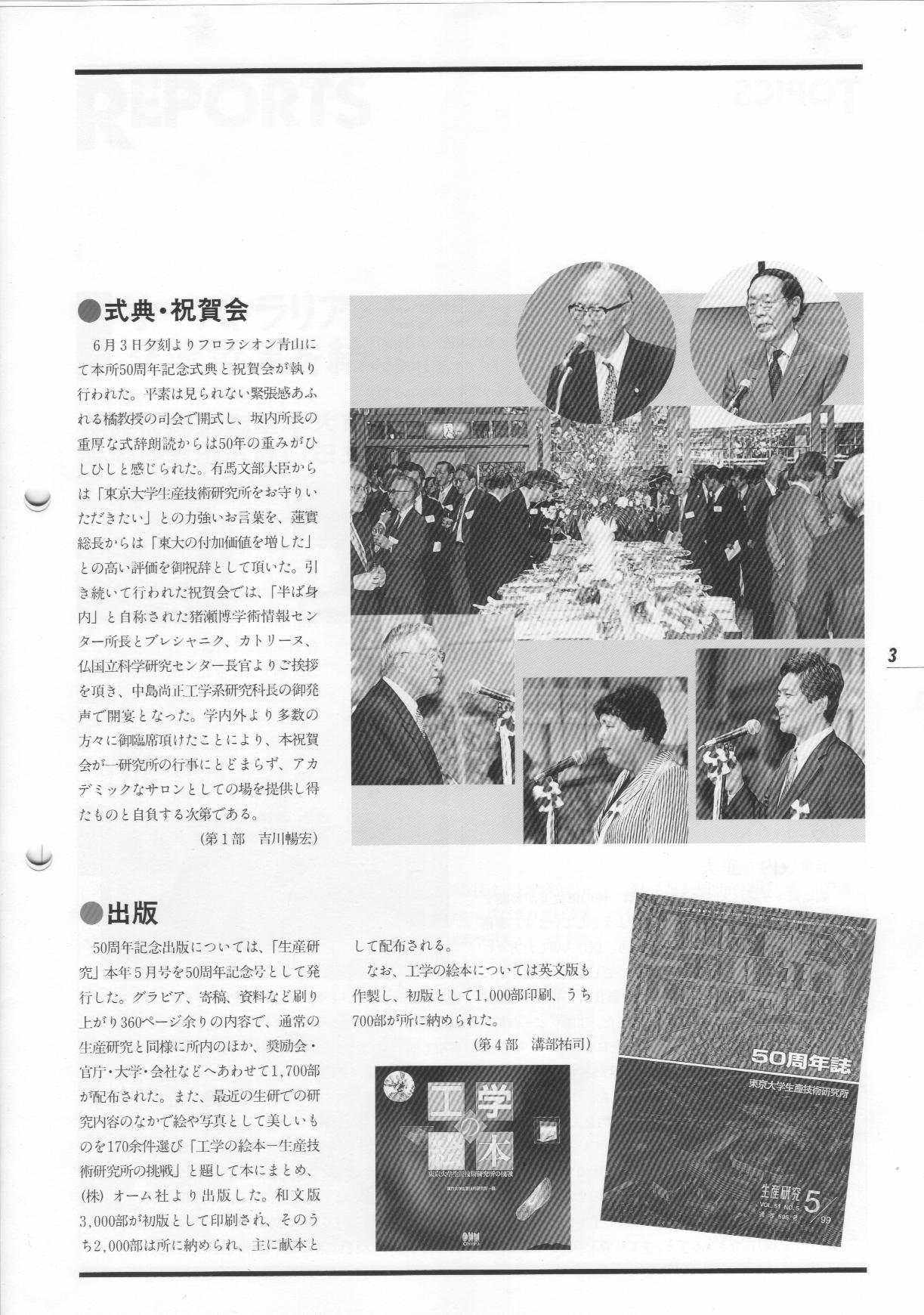 生研ニュース19990801.png