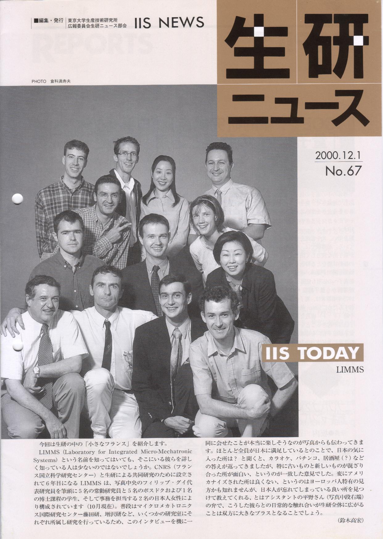 生研ニュース20001201.png