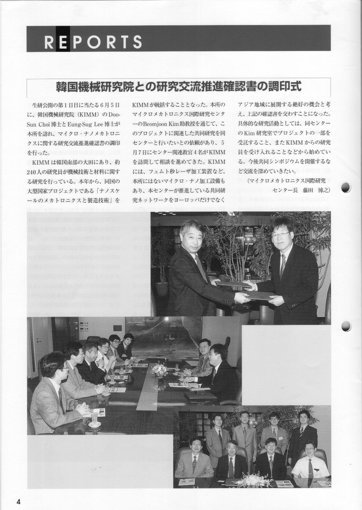 生研ニュース200308(KIMM).png