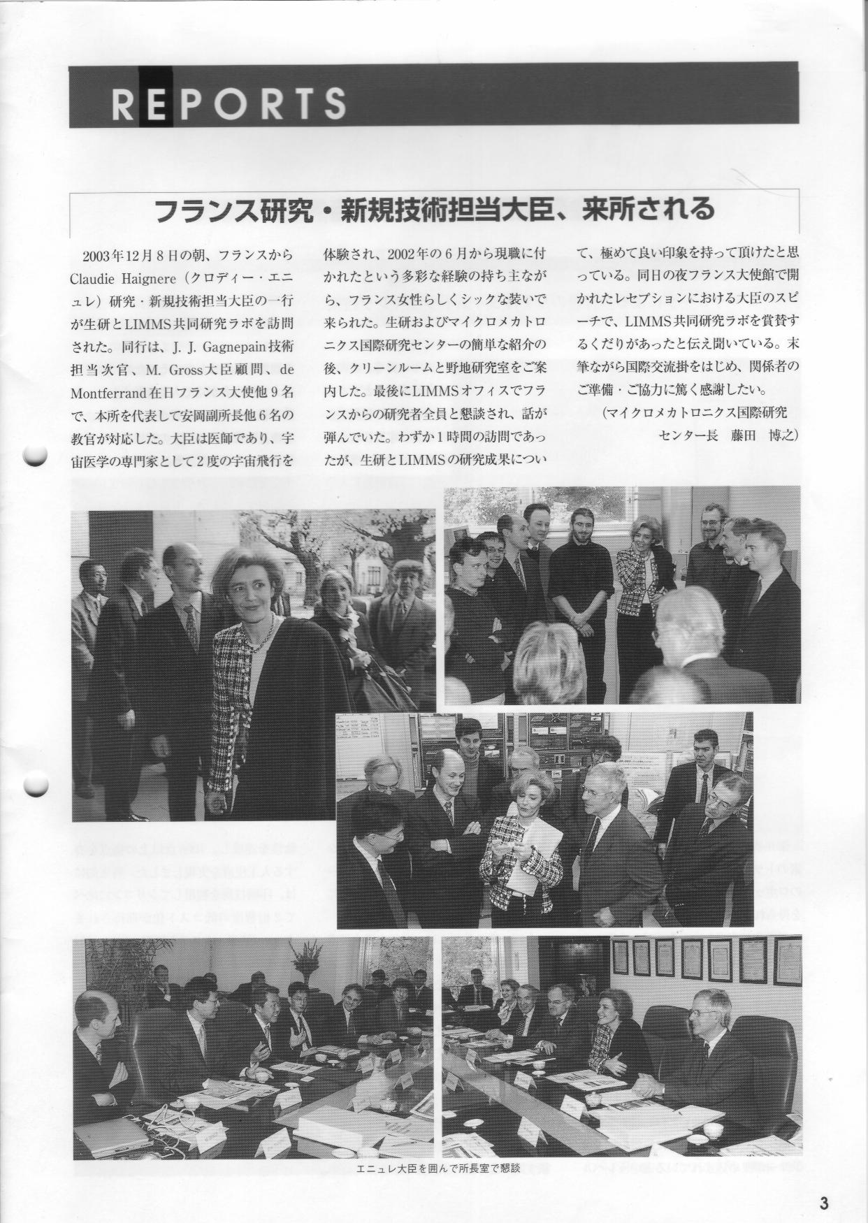 生研ニュース200402.png