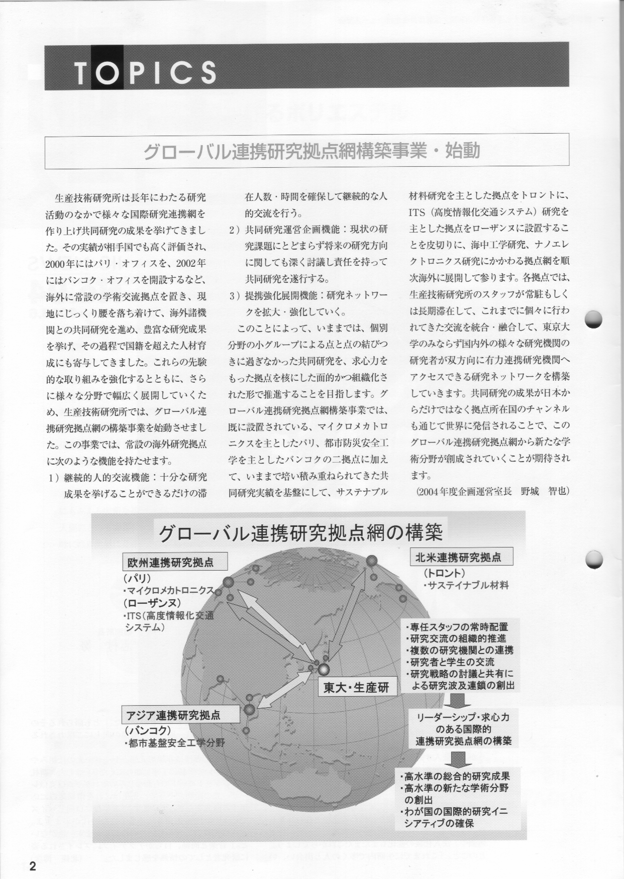 生研ニュース200506-1.png