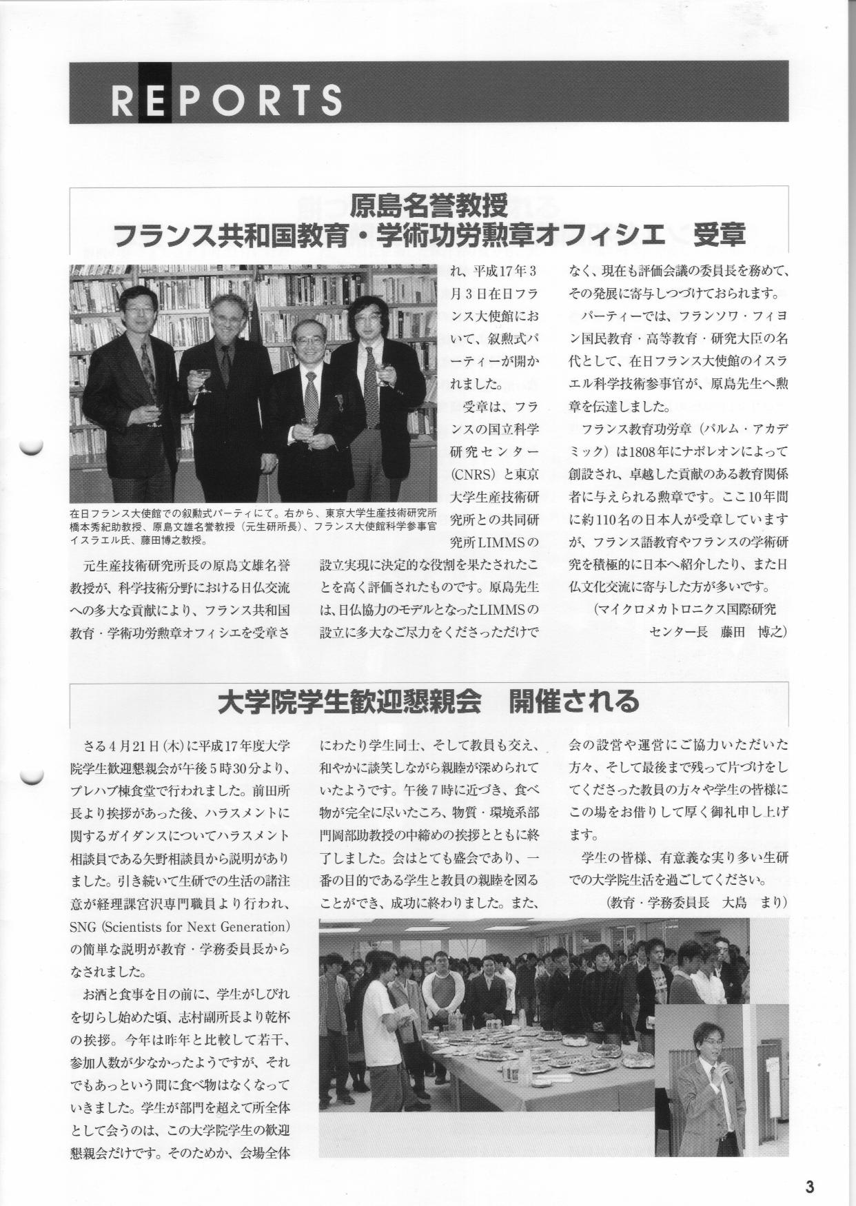 生研ニュース200506-2.png