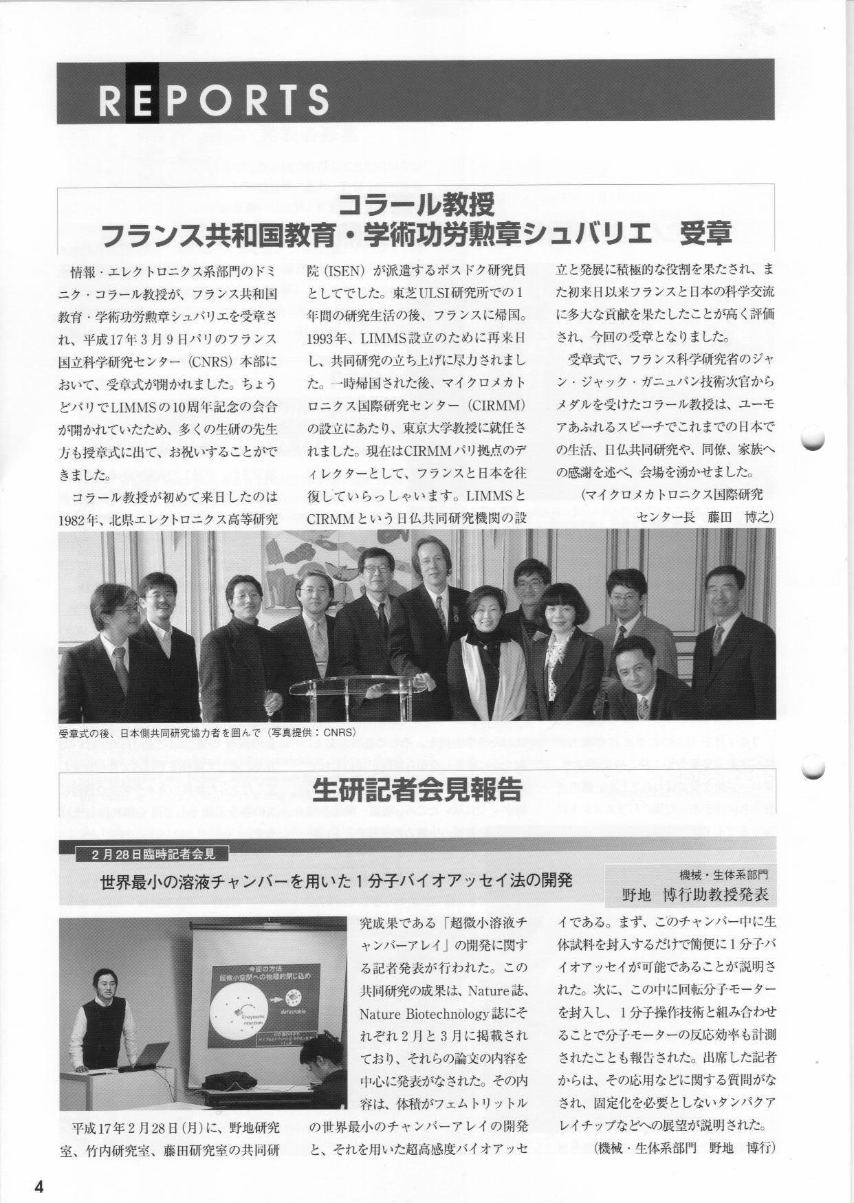 生研ニュース200506-3.png