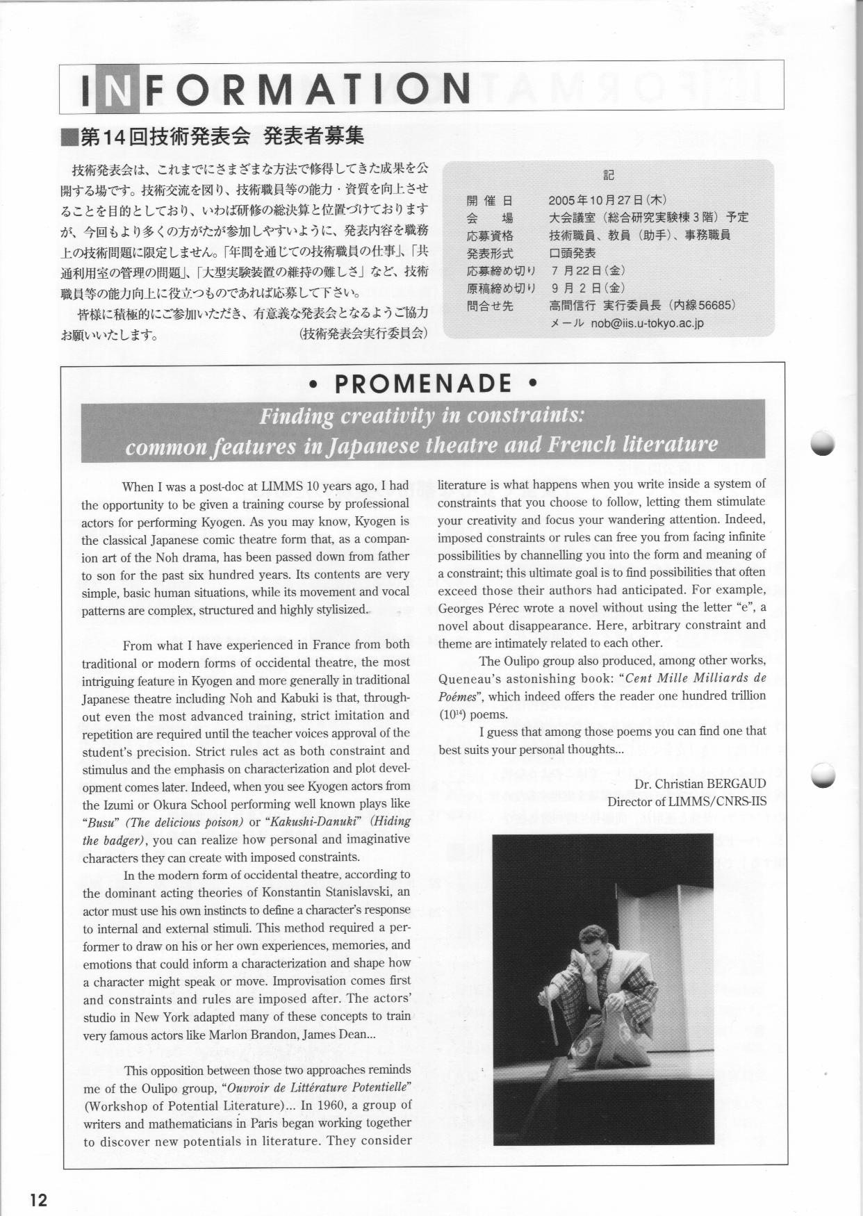 生研ニュース200506-4.png