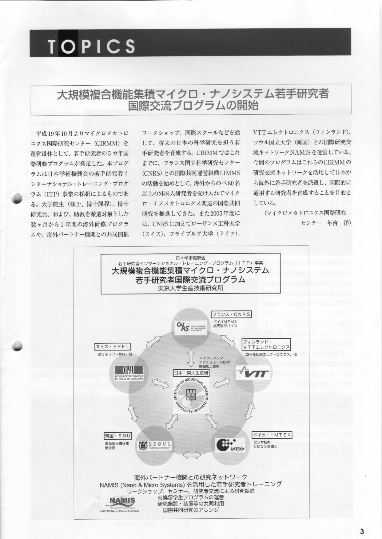 生研ニュース200712.png