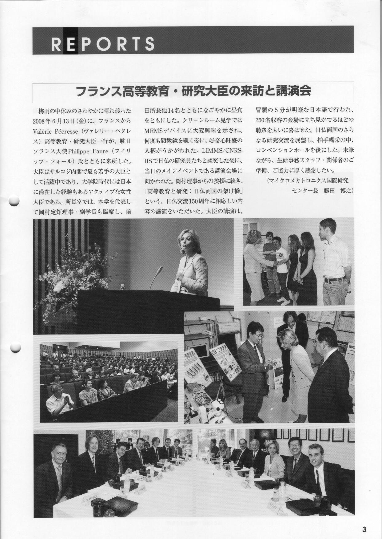 生研ニュース200808.png